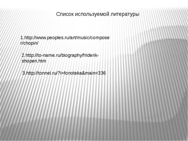 1.http://www.peoples.ru/art/music/composer/chopin/ Список используемой литера...