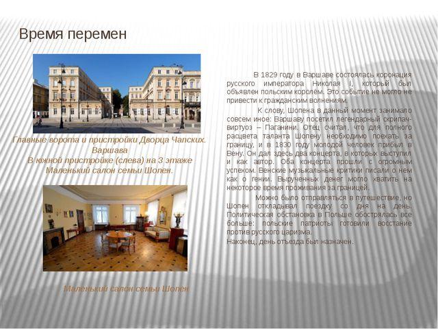 Время перемен В 1829 году в Варшаве состоялась коронация русского императора...