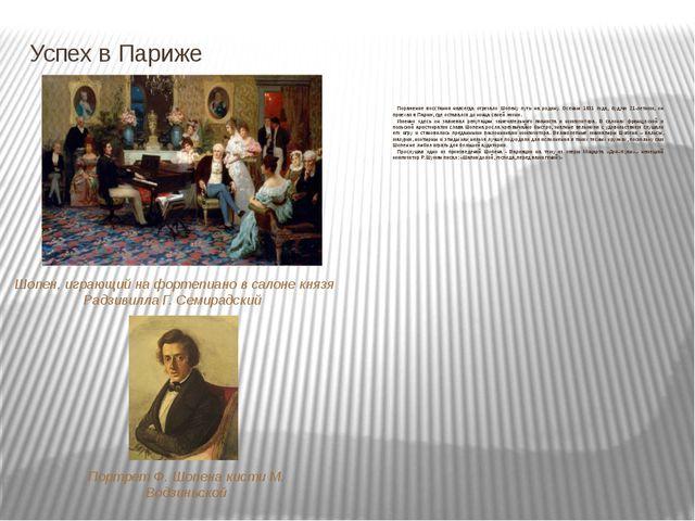 Успех в Париже Поражение восстания навсегда отрезало Шопену путь на родину. О...