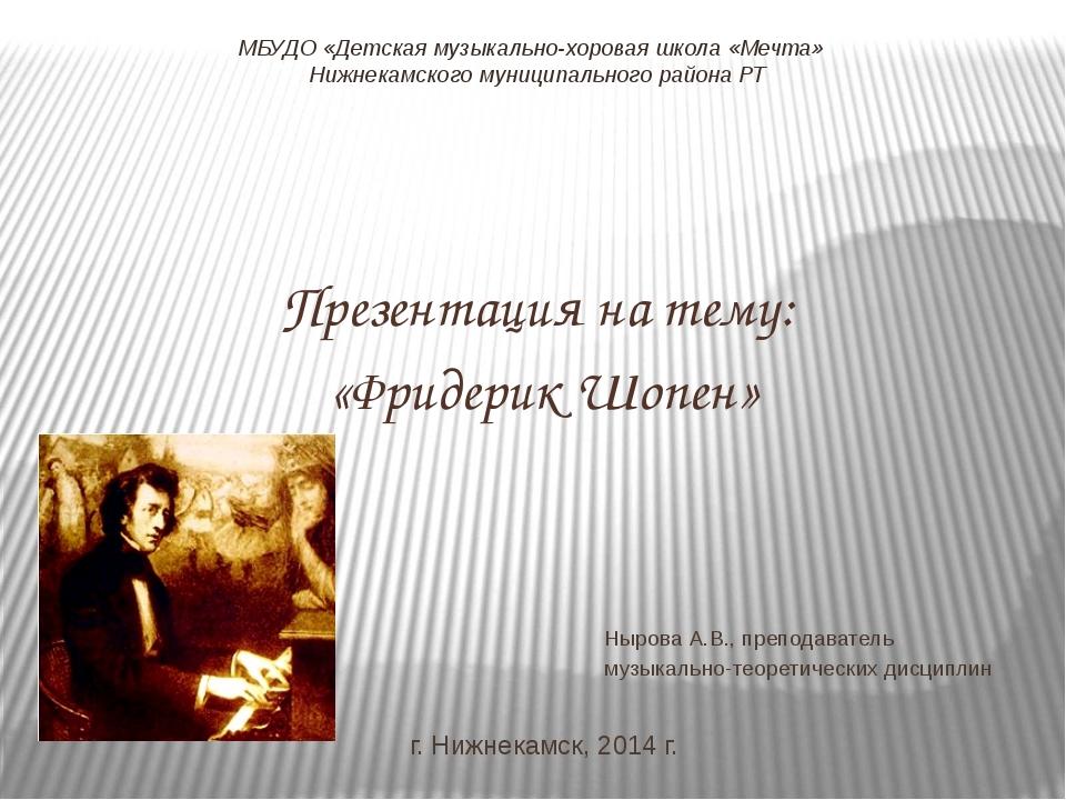 МБУДО «Детская музыкально-хоровая школа «Мечта» Нижнекамского муниципального...
