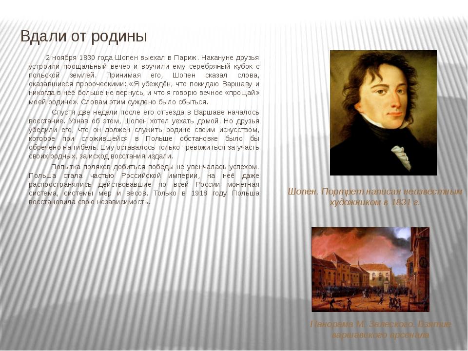 Вдали от родины 2 ноября 1830 года Шопен выехал в Париж. Накануне друзья устр...