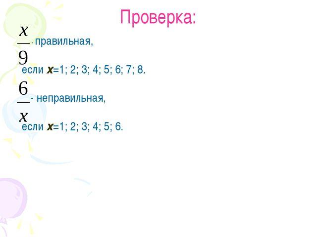 Проверка: - правильная, если х=1; 2; 3; 4; 5; 6; 7; 8. - неправильная, если х...