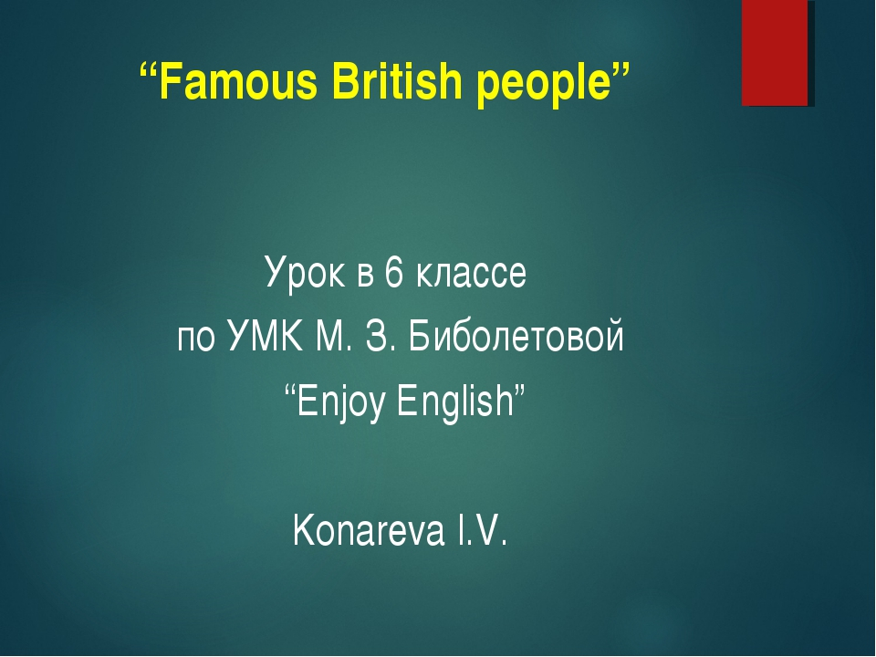 """""""Famous British people"""" Урок в 6 классе по УМК М. З. Биболетовой """"Enjoy Engli..."""