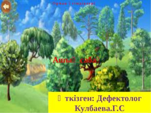 Орман өсімдіктері Ашық сабақ Өткізген: Дефектолог Кулбаева.Г.С