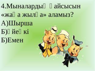 4.Мыналардың қайсысын «жаңа жылға» аламыз? А)Шырша Б)Үйеңкі Б)Емен