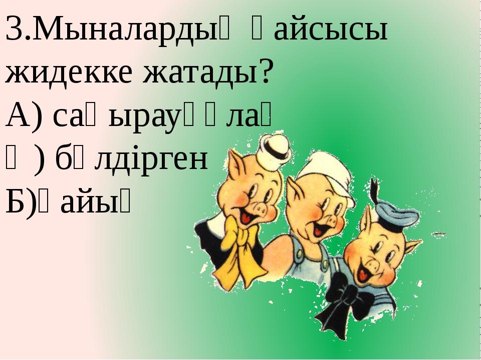 3.Мыналардың қайсысы жидекке жатады? А) саңырауқұлақ Ә) бүлдірген Б)қайың