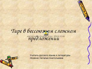 Тире в бессоюзном сложном предложении Учитель русского языка и литературы :К