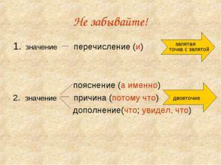 Не забывайте! 1. значение перечисление (и) пояснение (а именно) 2. значение п