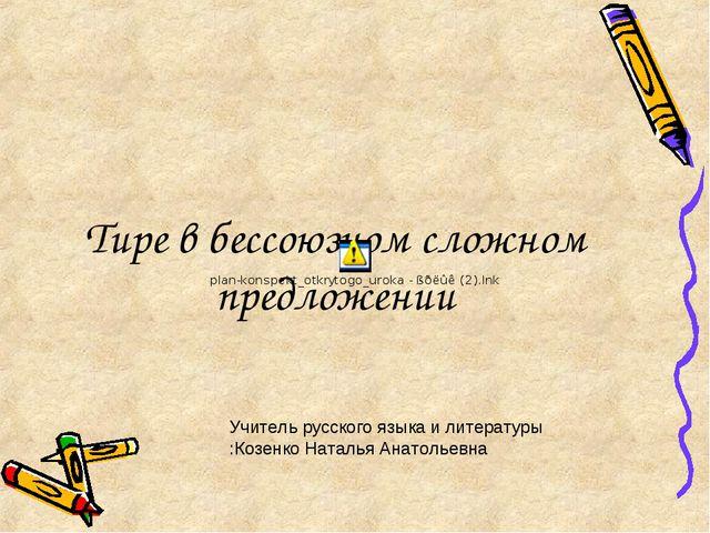 Тире в бессоюзном сложном предложении Учитель русского языка и литературы :К...