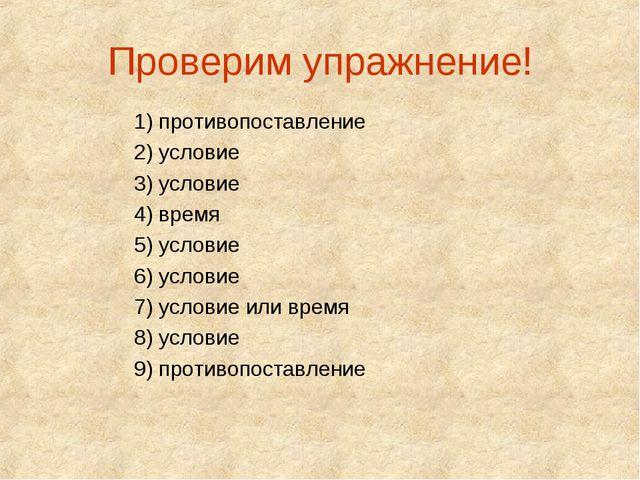 Проверим упражнение! 1) противопоставление 2) условие 3) условие 4) время 5)...