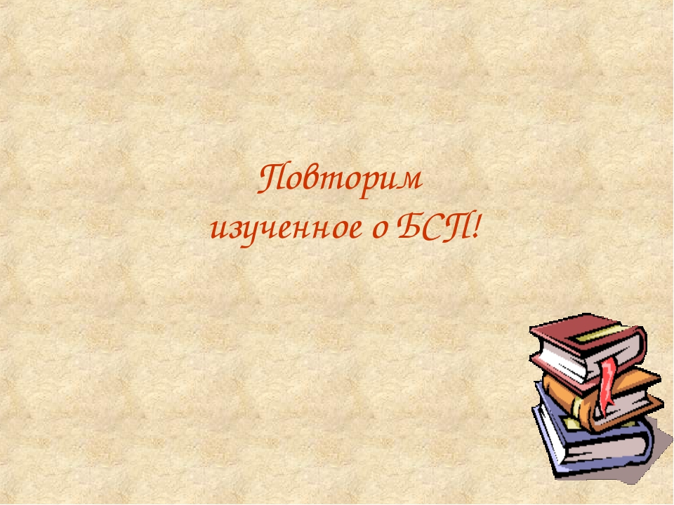 Повторим изученное о БСП!