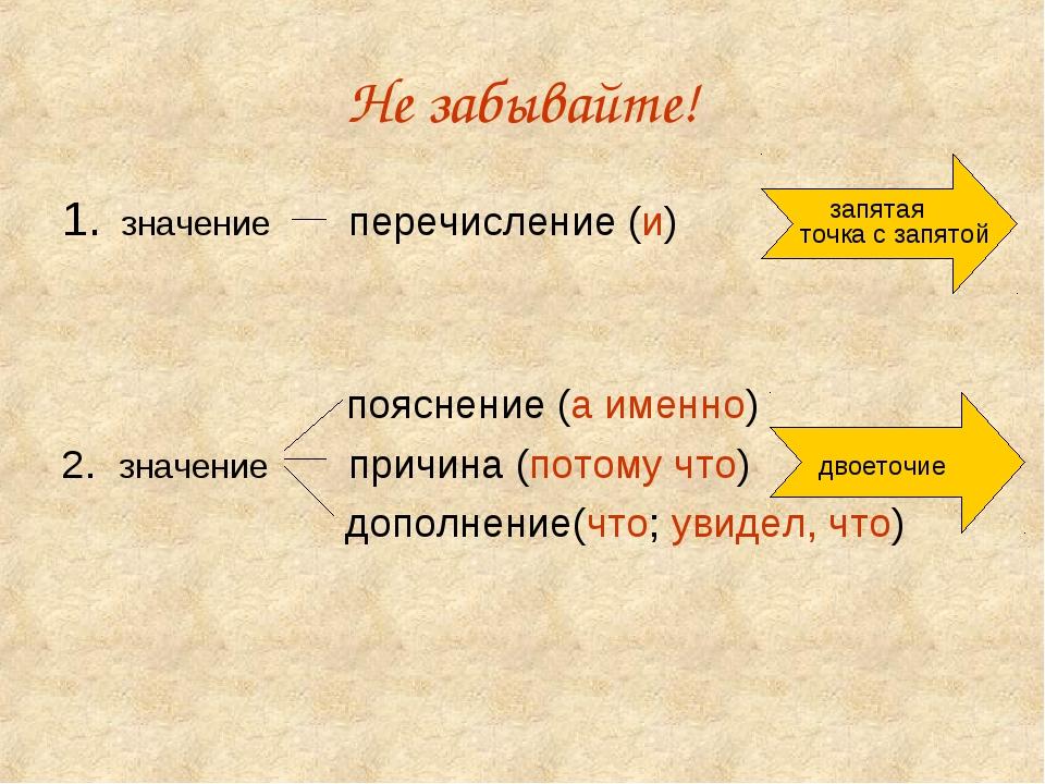Не забывайте! 1. значение перечисление (и) пояснение (а именно) 2. значение п...