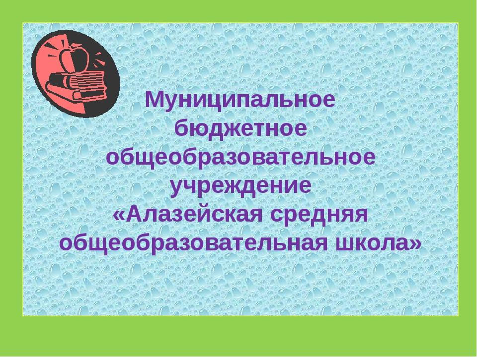 Муниципальное бюджетное общеобразовательное учреждение «Алазейская средняя о...