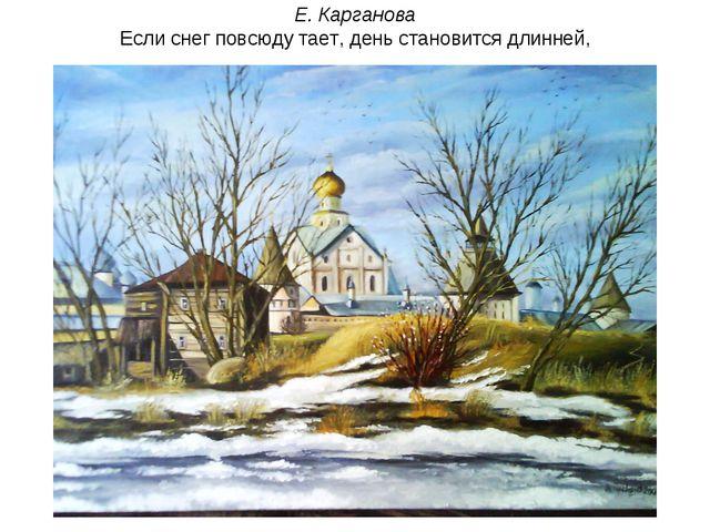 Е. Карганова Если снег повсюду тает, день становится длинней,