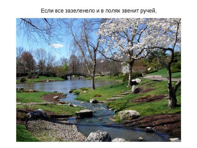 Если все зазеленело и в полях звенит ручей,