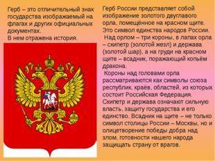 Герб – это отличительный знак государства изображаемый на флагах и других офи