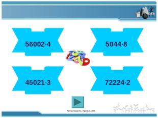 Автор проекта: Крагель Л.Н. 224008 56002·4 40352 5044·8 135063 45021·3 144448