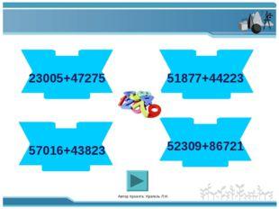 Автор проекта: Крагель Л.Н. 70280 23005+47275 96100 51877+44223 100839 57016+