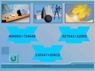Автор проекта: Крагель Л.Н. 1124700 400052+724648 539046 527041+12005 132759