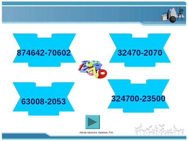 Автор проекта: Крагель Л.Н. 804040 874642-70602 30400 32470-2070 60955 63008-...