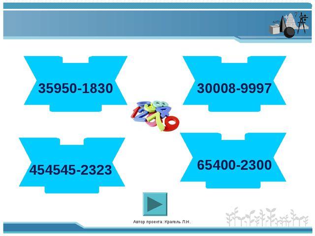 Автор проекта: Крагель Л.Н. 34120 35950-1830 20011 30008-9997 452222 454545-2...