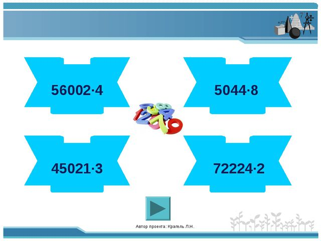 Автор проекта: Крагель Л.Н. 224008 56002·4 40352 5044·8 135063 45021·3 144448...