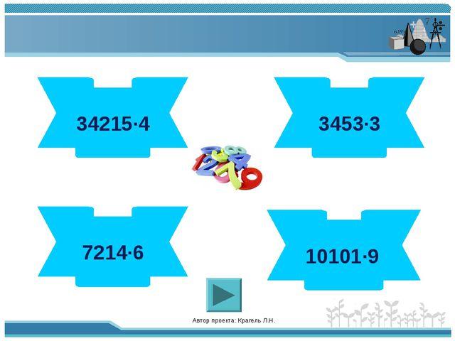 Автор проекта: Крагель Л.Н. 136860 34215·4 90909 10101·9 10359 3453·3 43284 7...