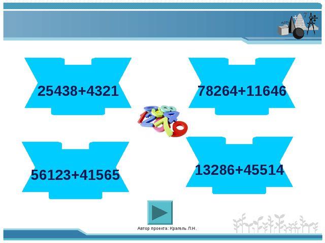 Автор проекта: Крагель Л.Н. 29759 25438+4321 89910 78264+11646 97688 56123+41...