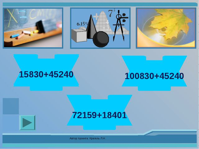 Автор проекта: Крагель Л.Н. 61070 15830+45240 146070 100830+45240 90560 72159...