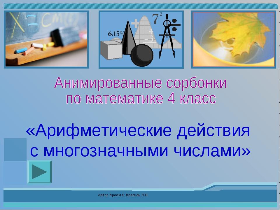 Автор проекта: Крагель Л.Н. «Арифметические действия с многозначными числами»...