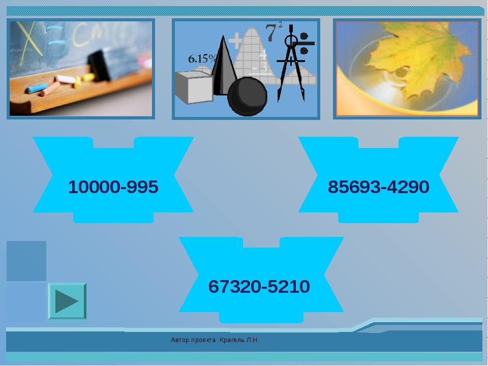 Автор проекта: Крагель Л.Н. 9005 10000-995 81403 85693-4290 62310 67320-5210...