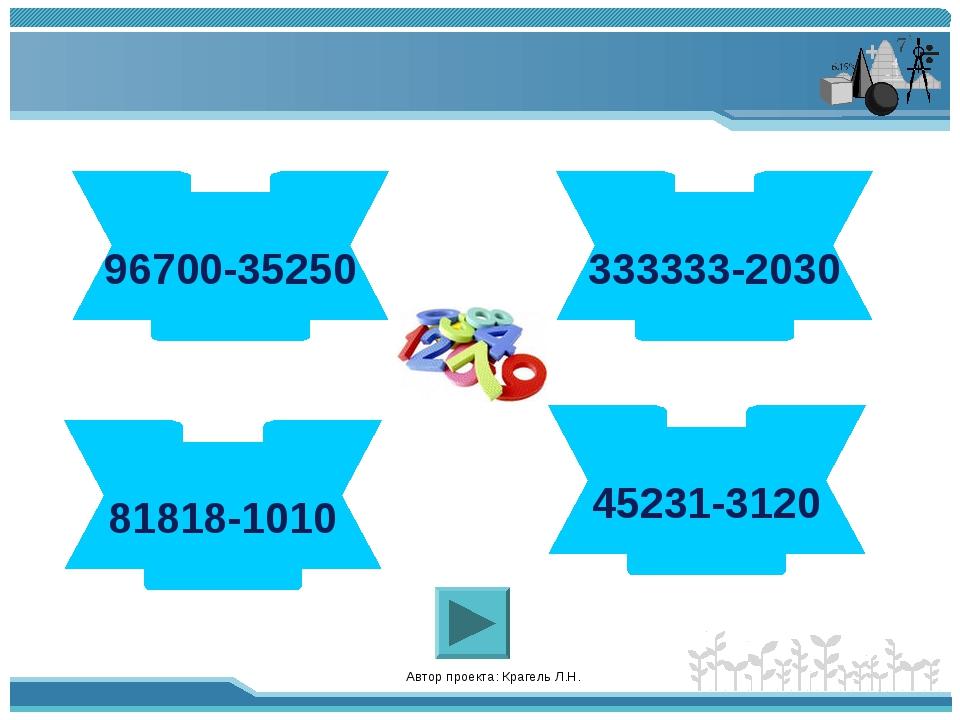 Автор проекта: Крагель Л.Н. 61450 96700-35250 331303 333333-2030 80808 81818-...