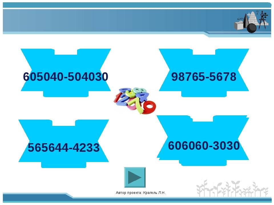Автор проекта: Крагель Л.Н. 101010 605040-504030 93087 98765-5678 561411 5656...