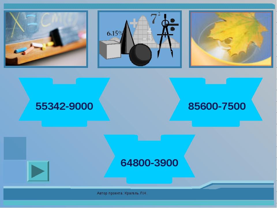 Автор проекта: Крагель Л.Н. 46342 55342-9000 78100 85600-7500 60900 64800-390...