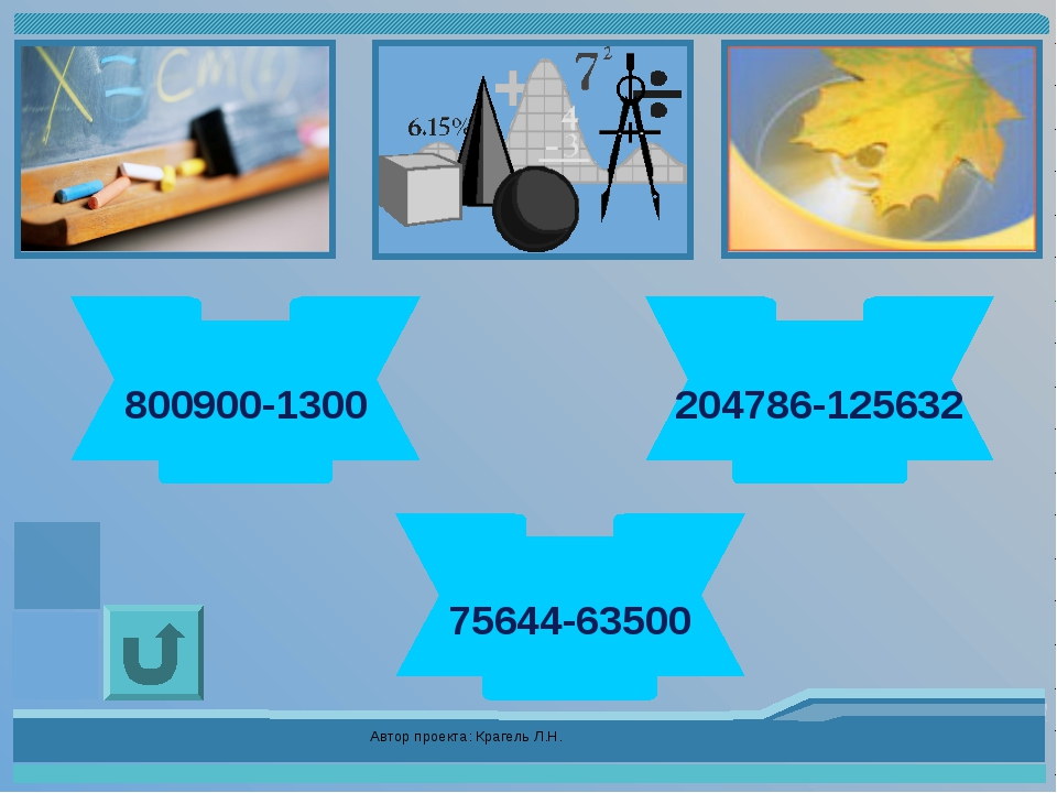 Автор проекта: Крагель Л.Н. 799600 800900-1300 79154 204786-125632 12144 7564...