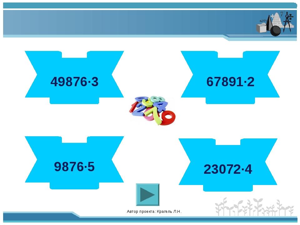 Автор проекта: Крагель Л.Н. 149628 49876·3 92288 23072·4 135782 67891·2 49380...