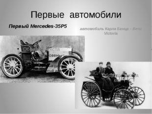 Первые автомобили Первый Mercedes-35Р5 автомобиль Карла Бенца – Benz Victoria