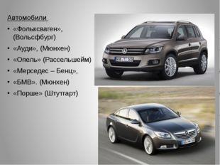 Автомобили «Фольксваген», (Вольсфбург) «Ауди», (Мюнхен) «Опель» (Рассельшейм)