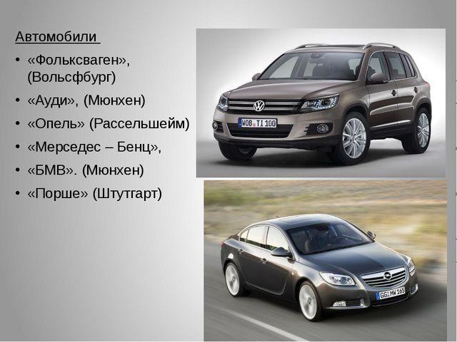 Автомобили «Фольксваген», (Вольсфбург) «Ауди», (Мюнхен) «Опель» (Рассельшейм)...