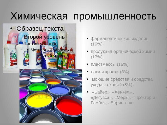 Химическая промышленность фармацевтические изделия (19%), продукция органичес...