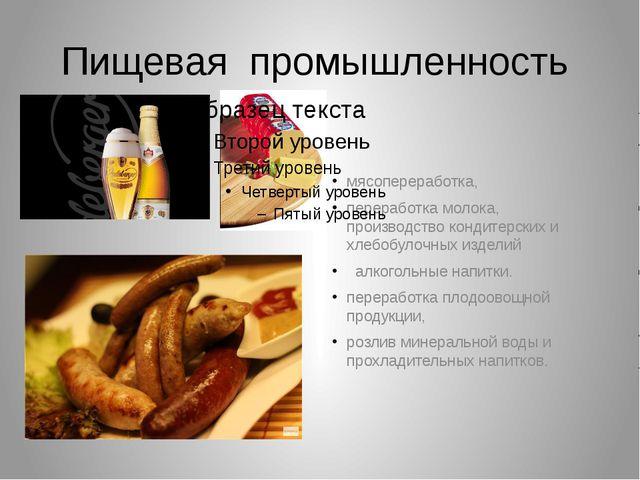 Пищевая промышленность мясопереработка, переработка молока, производство конд...