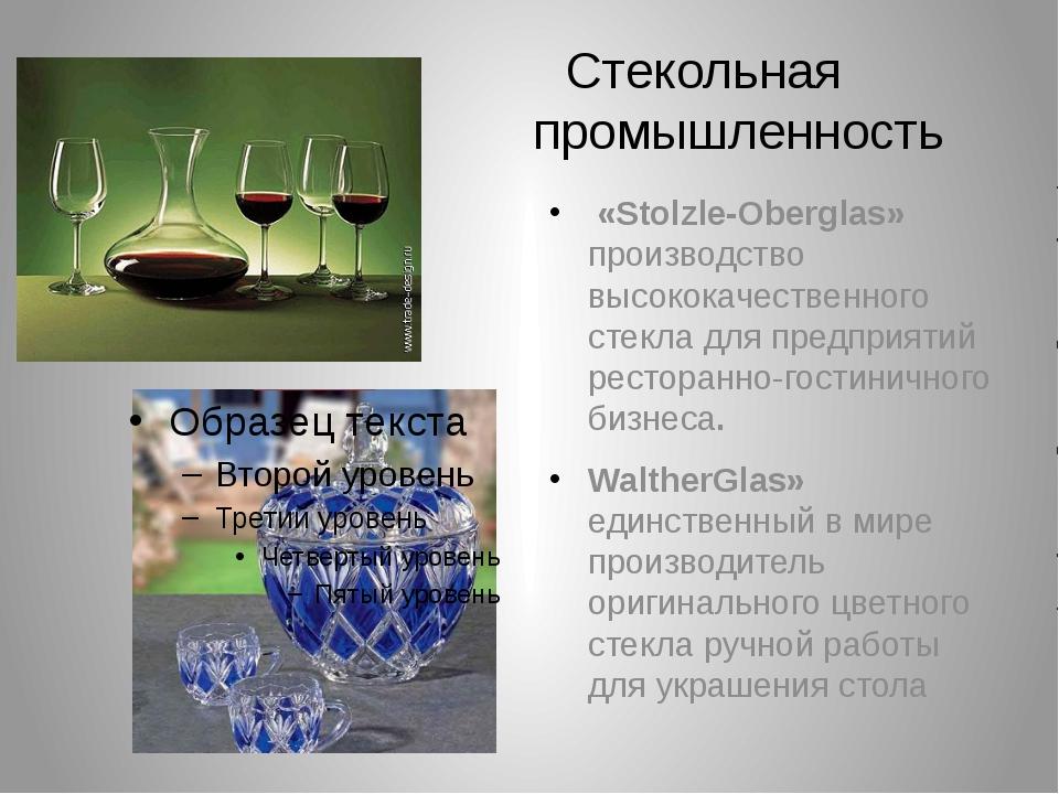 Стекольная промышленность «Stolzle-Oberglas» производство высококачественног...