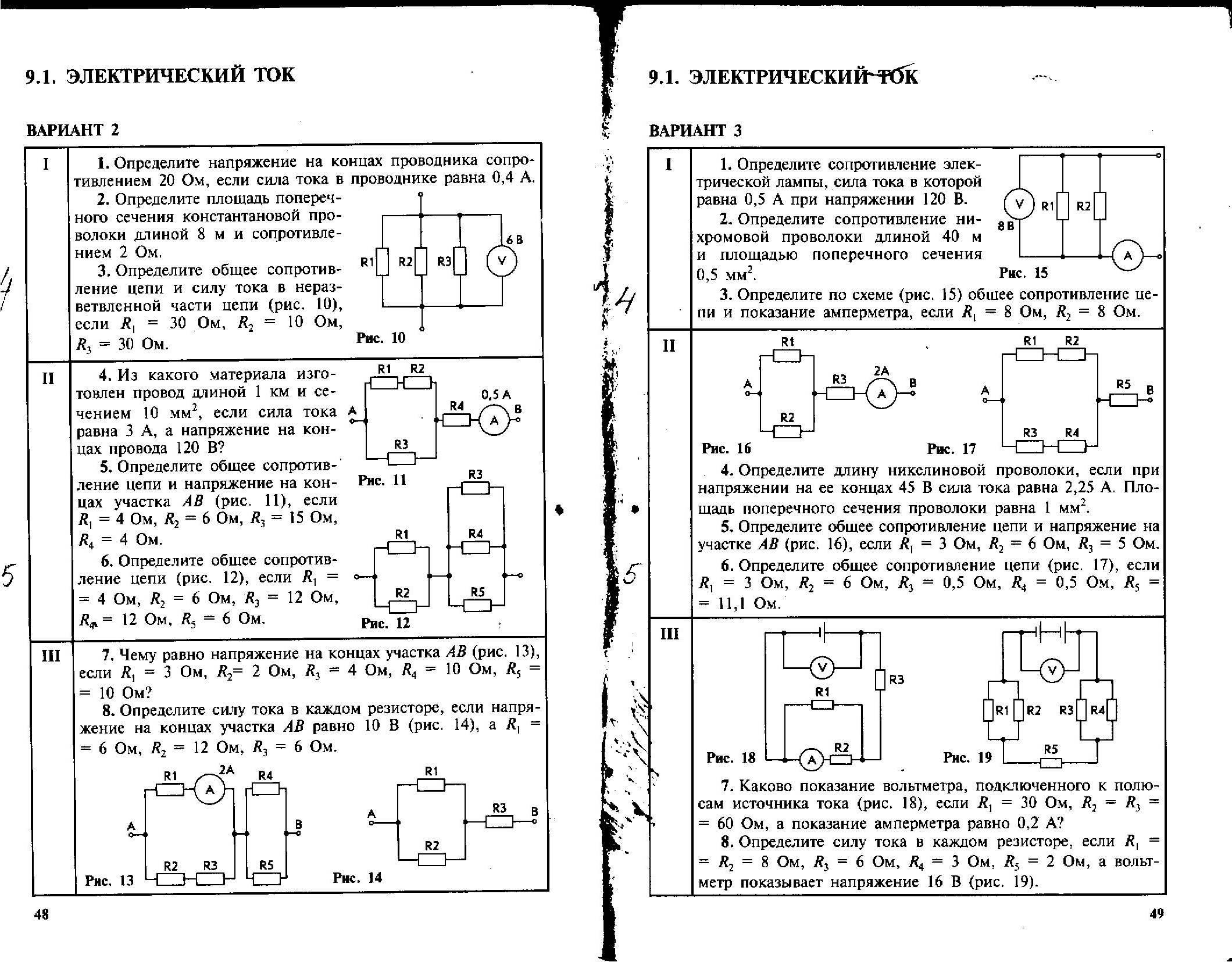 Контрольная работа по физике 9 класс казахстан