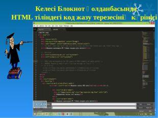 Келесі Блокнот қолданбасында HTML тіліндегі код жазу терезесінің көрінісі