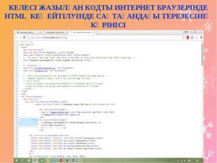 КЕЛЕСІ ЖАЗЫЛҒАН КОДТЫ ИНТЕРНЕТ БРАУЗЕРІНДЕ HTML КЕҢЕЙТІЛУІНДЕ САҚТАҒАНДАҒЫ ТЕ