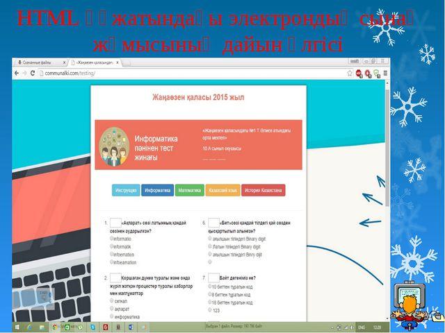 HTML құжатындағы электрондық сынақ жұмысының дайын үлгісі