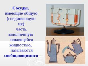 Сосуды, имеющие общую (соединяющую их) часть, заполненную покоящейся жидкость