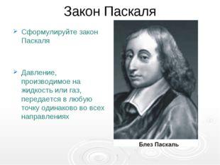 Закон Паскаля Сформулируйте закон Паскаля Давление, производимое на жидкость