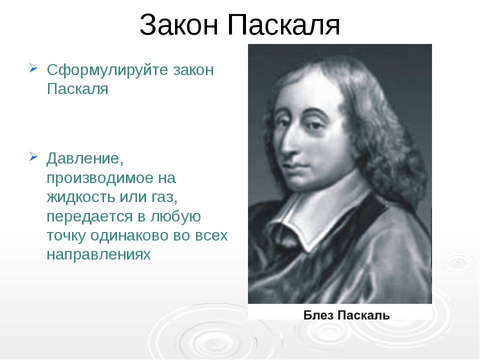 Закон Паскаля Сформулируйте закон Паскаля Давление, производимое на жидкость...