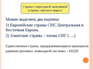 Можно выделить два подтипа: 1) Европейские страны СНГ, Центральная и Восточна